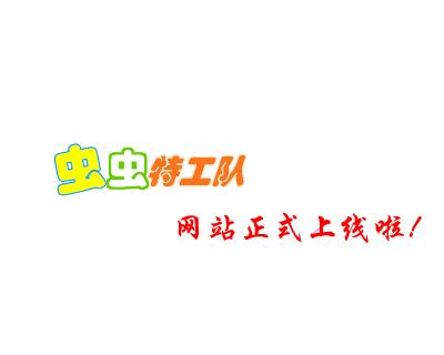 2014年1月1日虫虫特工队网站正式上线