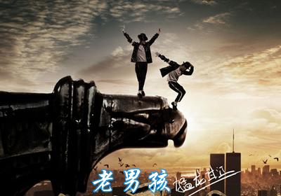 《老男孩之猛龙过江》概念预告片,有大片的感觉