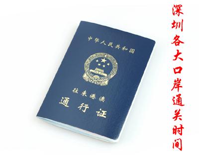 去香港自由行必备的《深圳各大口岸通关时间表》