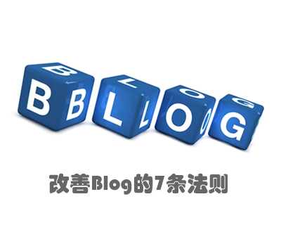 改善Blog的7条法则