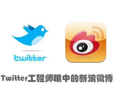 Twitter工程师眼中的新浪微博