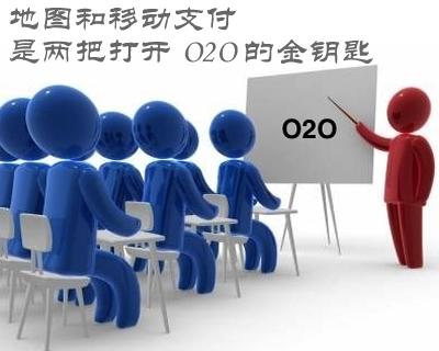 地图和移动支付 两把打开 O2O 的金钥匙