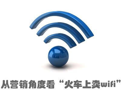 """从营销角度看""""火车上卖wifi"""""""