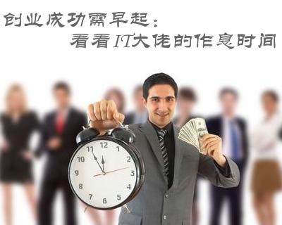 创业成功需早起:看看IT大佬的作息时间
