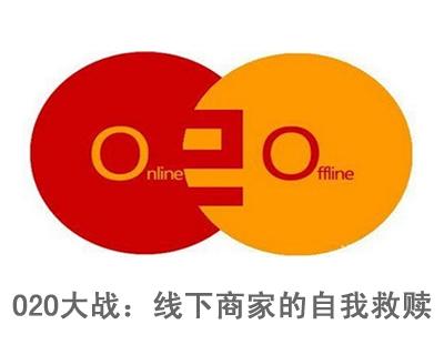 O2O大战:线下商家的自我救赎