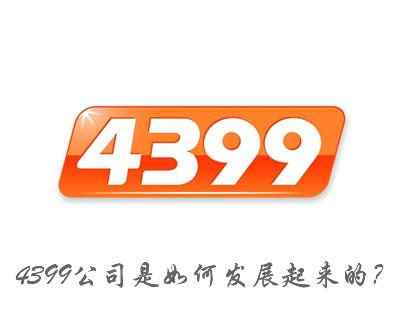 4399公司是如何发展起来的?