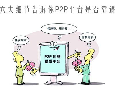 六大细节告诉你P2P平台是否靠谱