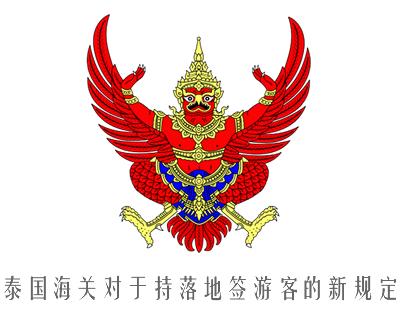 泰国海关对于持落地签游客的新规定