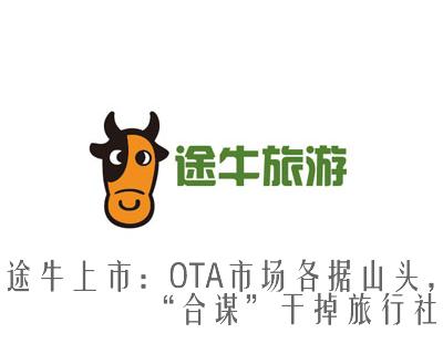"""途牛上市:OTA市场各据山头,""""合谋""""干掉旅行社"""